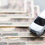 自動車保険を途中解約するポイントと返戻金