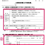 「人身事故証明入手不能証明書」の書き方と届け出のポイント